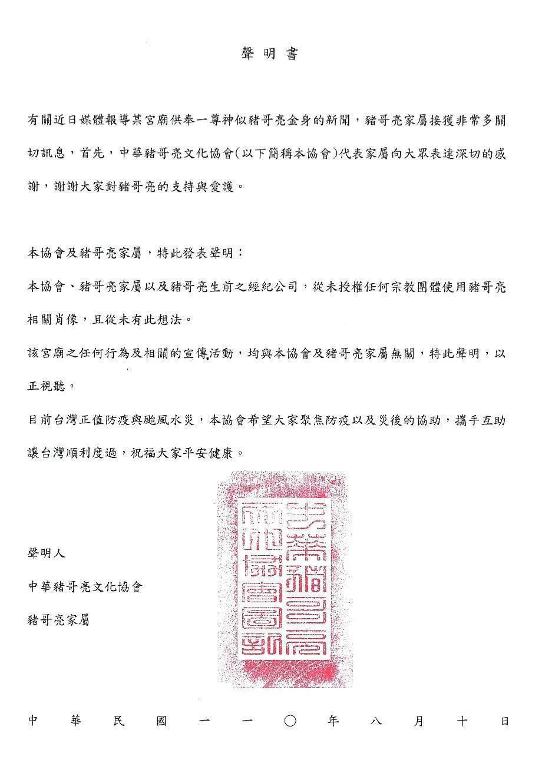 豬哥亮兒子謝順福透過中華豬哥亮文化協會發表聲明。圖/謝順福提供