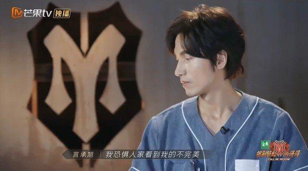 言承旭最近上大陸綜藝節目。圖/摘自芒果TV