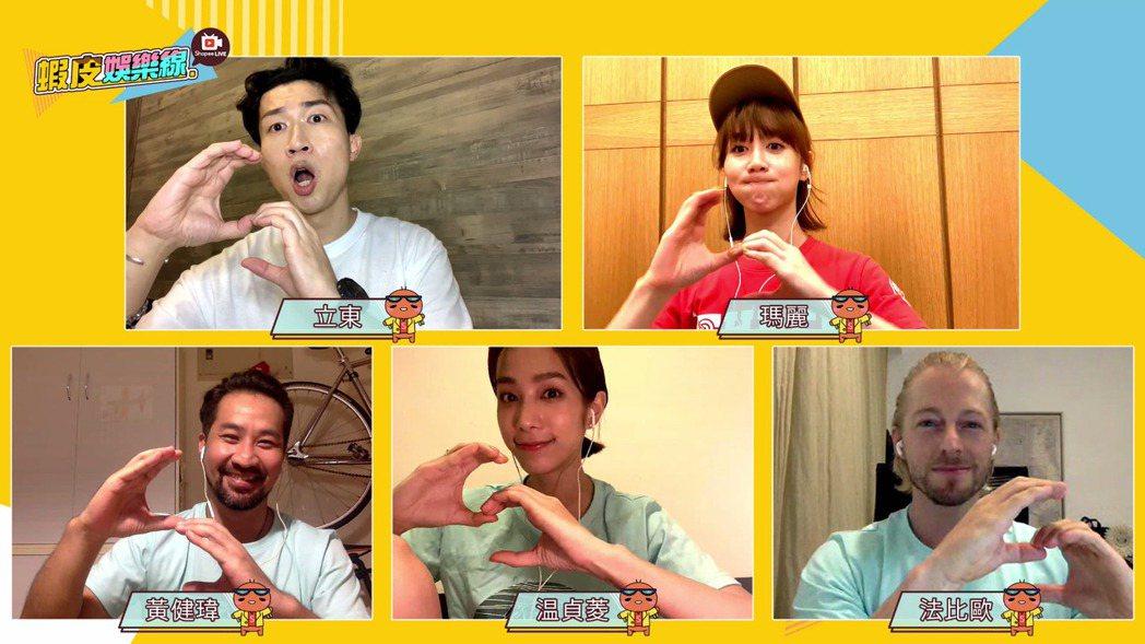 「斯卡羅」演員群温貞菱、法比歐、黃健瑋到「蝦皮娛樂線」節目暢聊拍片趣事。圖/蝦皮