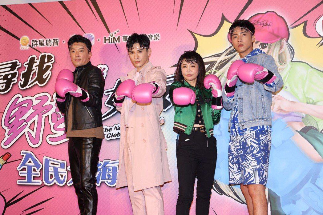 段鈞豪(左起)張立昂、柴智屏和蔡凡熙出席「我的野蠻女友」20周年華語版選秀活動。