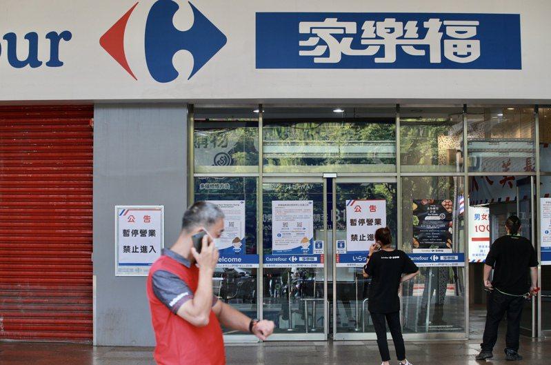 連續2個月,外媒陸績報導,家樂福有意出售台灣業務,但都遭台灣家樂福否認。圖為去年結束營業的家樂福南港店。圖/聯合報系資料照片