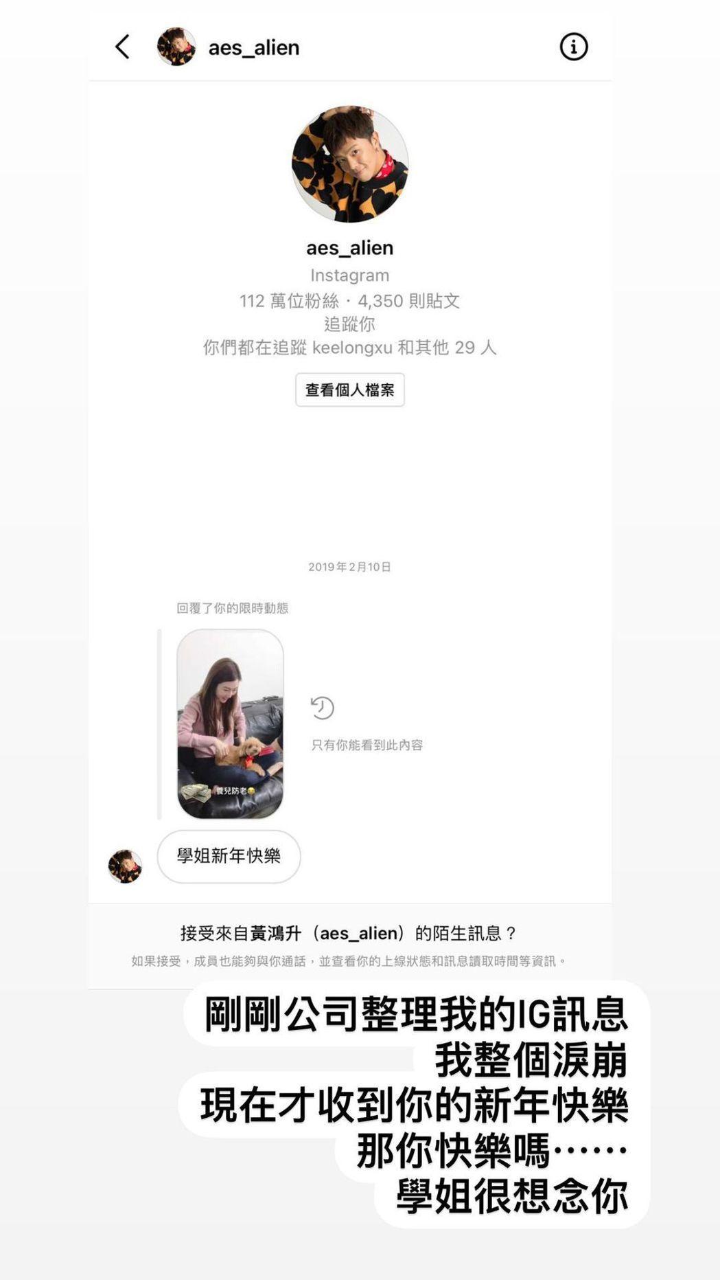 曾莞婷發現小鬼2年前的私訊。 圖/擷自Instagram