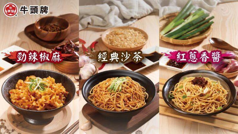 牛頭牌乾拌麵有三種風味,包含「經典沙茶」、「紅蔥香醬」與「勁辣椒麻」。
