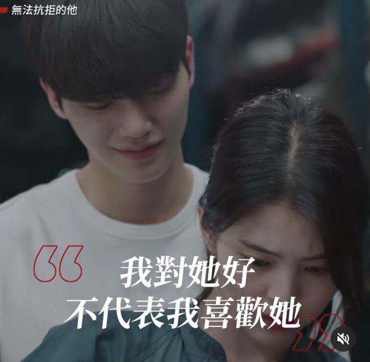 NETFLIX台灣官方IG整理了《無法抗拒的他》渣男語錄。圖/截自IG