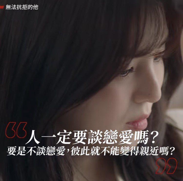 NETFLIX台灣官方IG整理了《無法抗拒的他》宋江語錄短影片,反映了韓韶禧的徬...