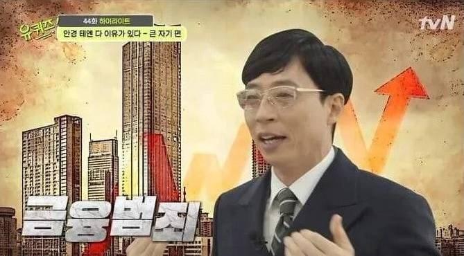 劉在錫在戴上白色框眼鏡後,忍不住笑說自己好像「金融罪犯」。圖/自The qoo