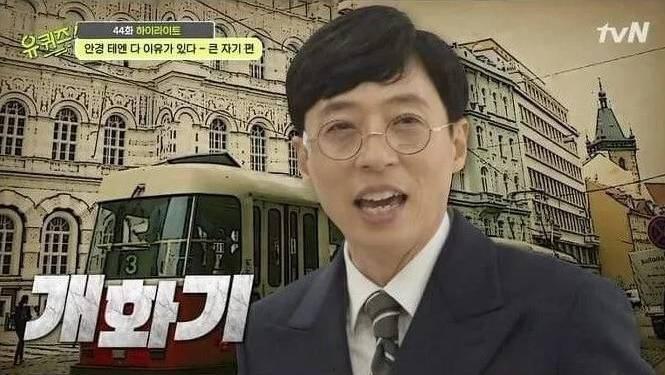 劉在錫換上圓框眼鏡,卻覺得自己像是「上海灘」復古人物。圖/自The qoo