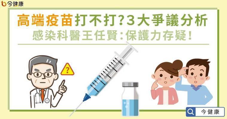 高端疫苗打不打?3大爭議感染科醫:保護力存疑!