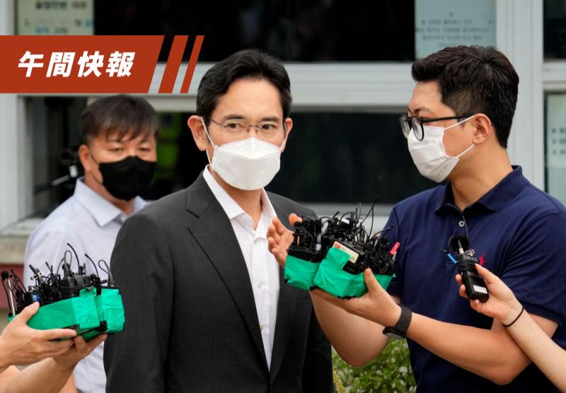 韓國三星電子副會長李在鎔今上午假釋出獄,未來三星與台積電兩家半導體產業的龍頭雙強在晶圓代工的版圖競爭,將更為白熱化。美聯社