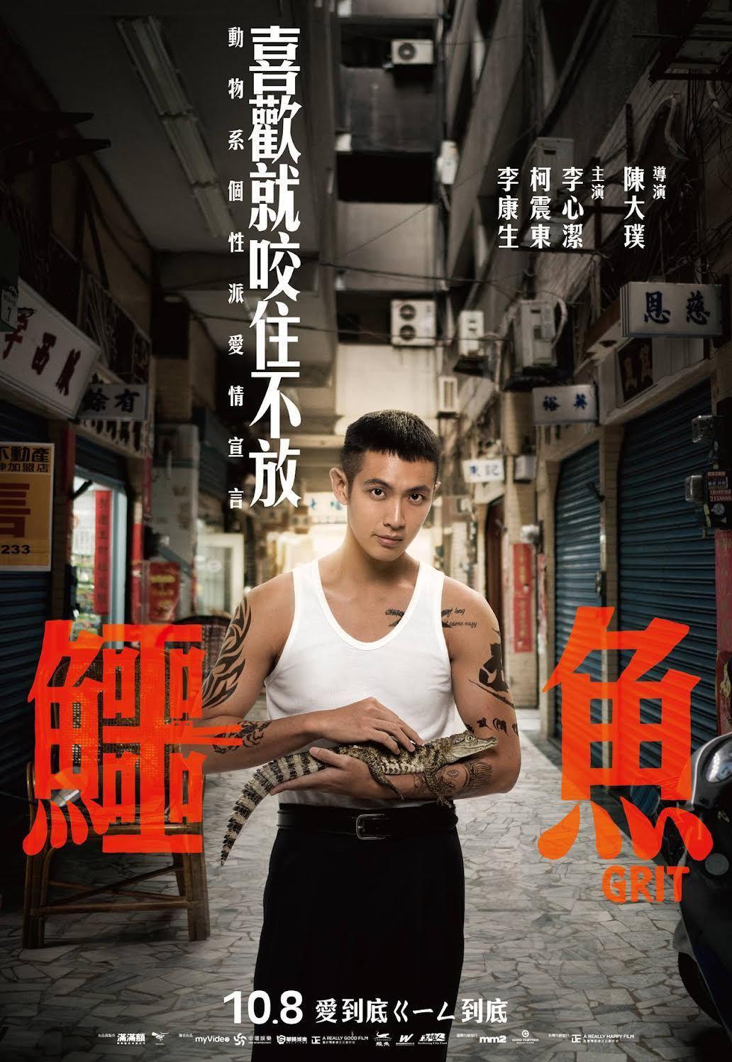 柯震東新片「鱷魚」將於10月上旬全台上映。圖/双喜提供