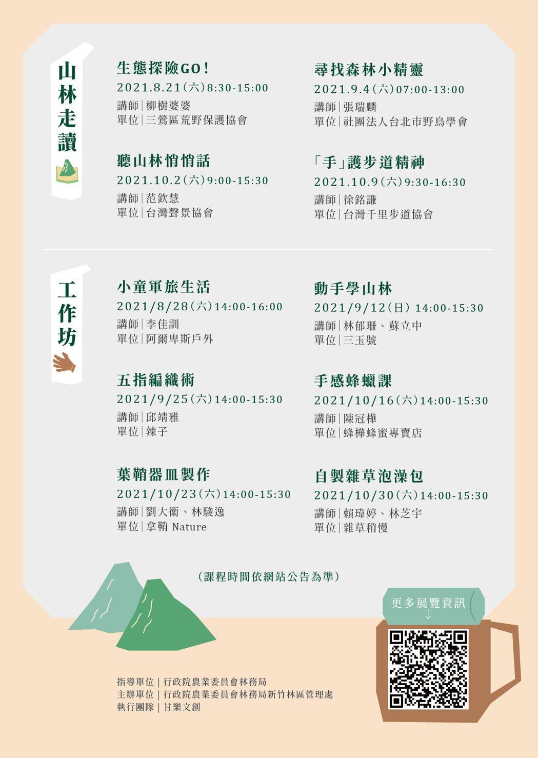 「悠生學」相關活動列表。圖/甘樂文創提供