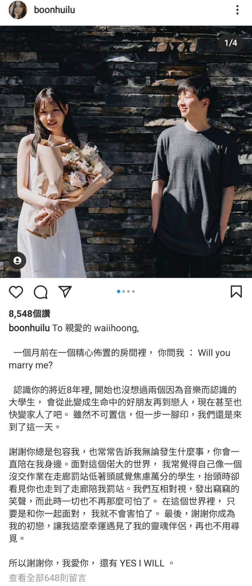 文慧如在七夕宣布已被男友求婚成功。圖/擷自文慧如IG