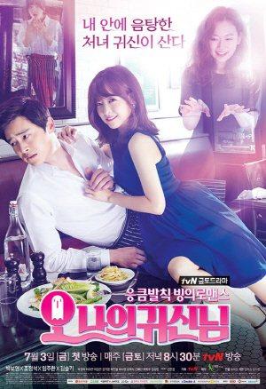 《Oh 我的鬼神君》看來相當輕鬆愉快。圖/截自tvN
