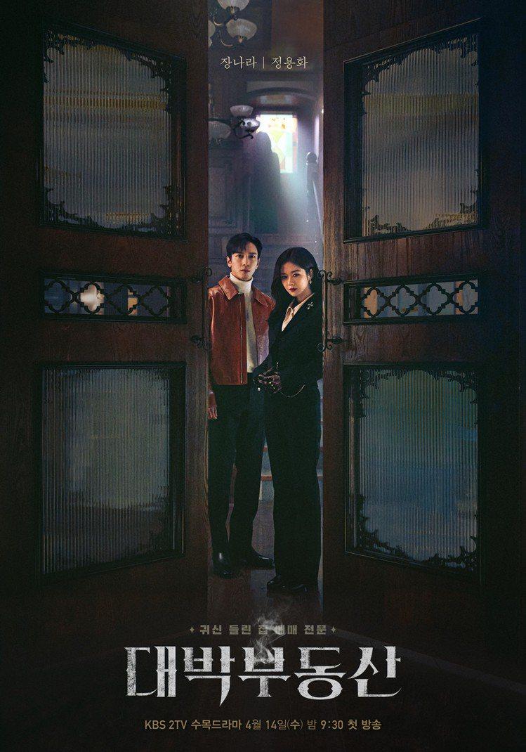 終映不久的《大發不動產》,是網友力推的韓劇之一。圖/取自KBS-2