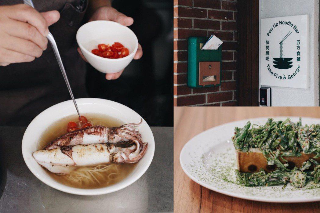 「喬治快閃麵吧」為TAKE FIVE五方食藏新空間的首發客座主廚喬治策劃,8月1...