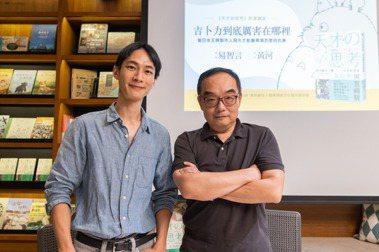 導演易智言、演員黃河在《天才的思考:高畑勳與宮崎駿》講座合影。圖/沈昱嘉攝影
