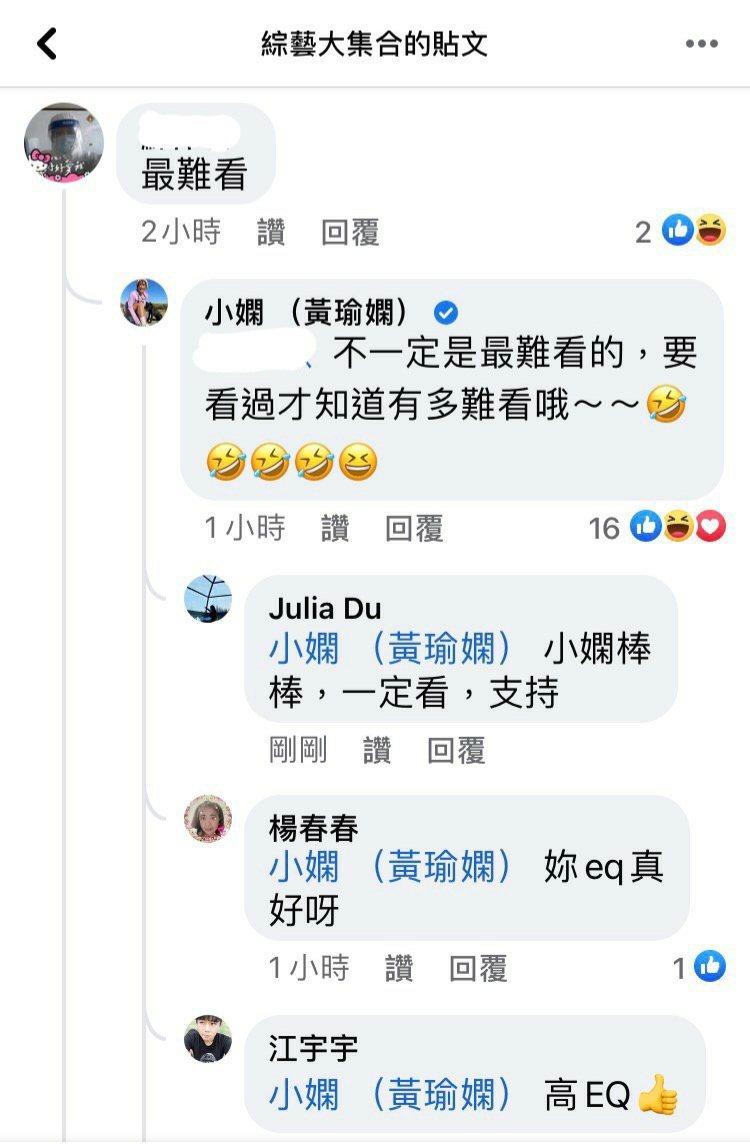 小嫻親自回覆酸民留言。圖/摘自臉書