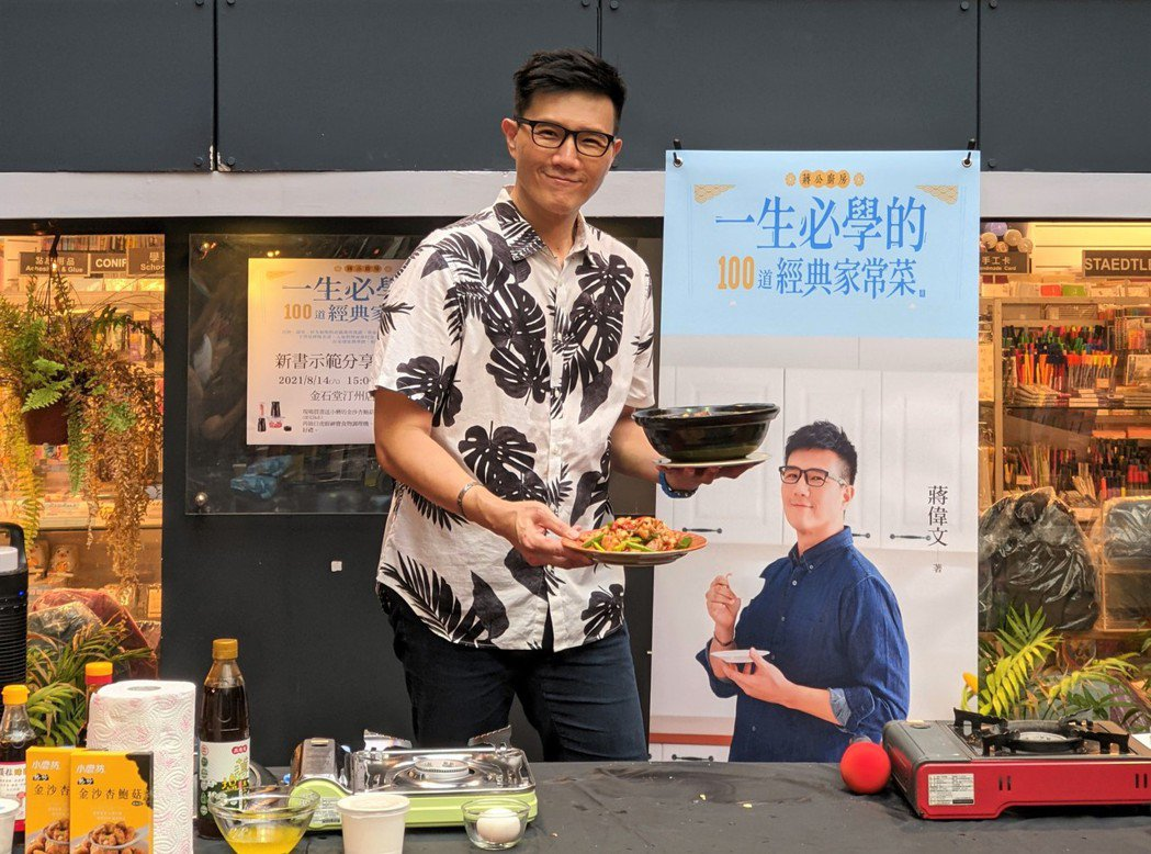 蔣偉文在分享會上示範家常菜。圖/艾迪昇傳播提供