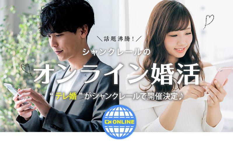 新冠疫情後,稱做「online婚活」的線上聯誼,變成了日本的新文化,許多人透過App尋找心儀的對象,或者參加線上的聯誼酒會。圖/取自Chane-Claire網站