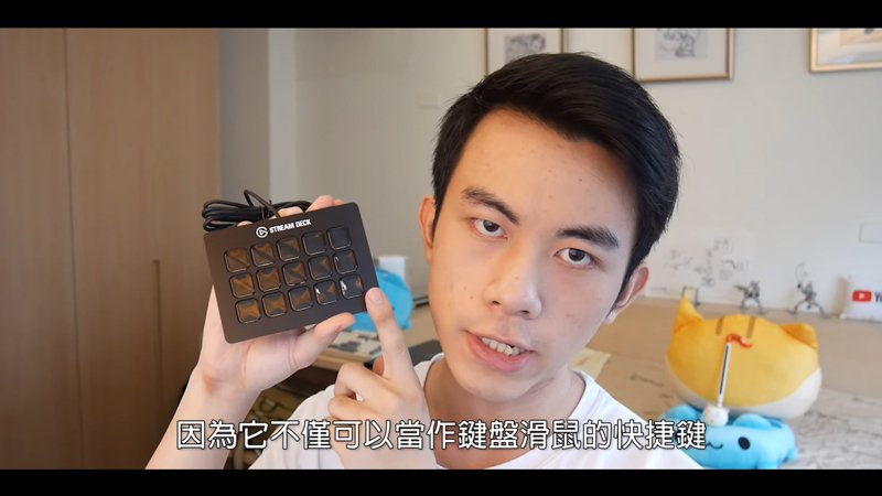 YouTube頻道「Linzin 阿哲」介紹直播控制器Elgato Stream Deck,可自定快捷鍵。(翻攝自YouTube頻道「Linzin 阿哲」)