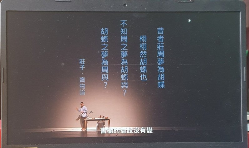 故事工廠「莊子兵法」首次挑戰線上直播演出。記者陳宛茜/翻攝