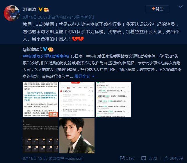資深男星洪劍濤怒罵張哲瀚「染污拉低了整個行業」。圖/擷自微博