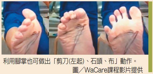 利用腳掌也可做出「剪刀、石頭、布(圖)」動作。圖/WaCare課程影片提供