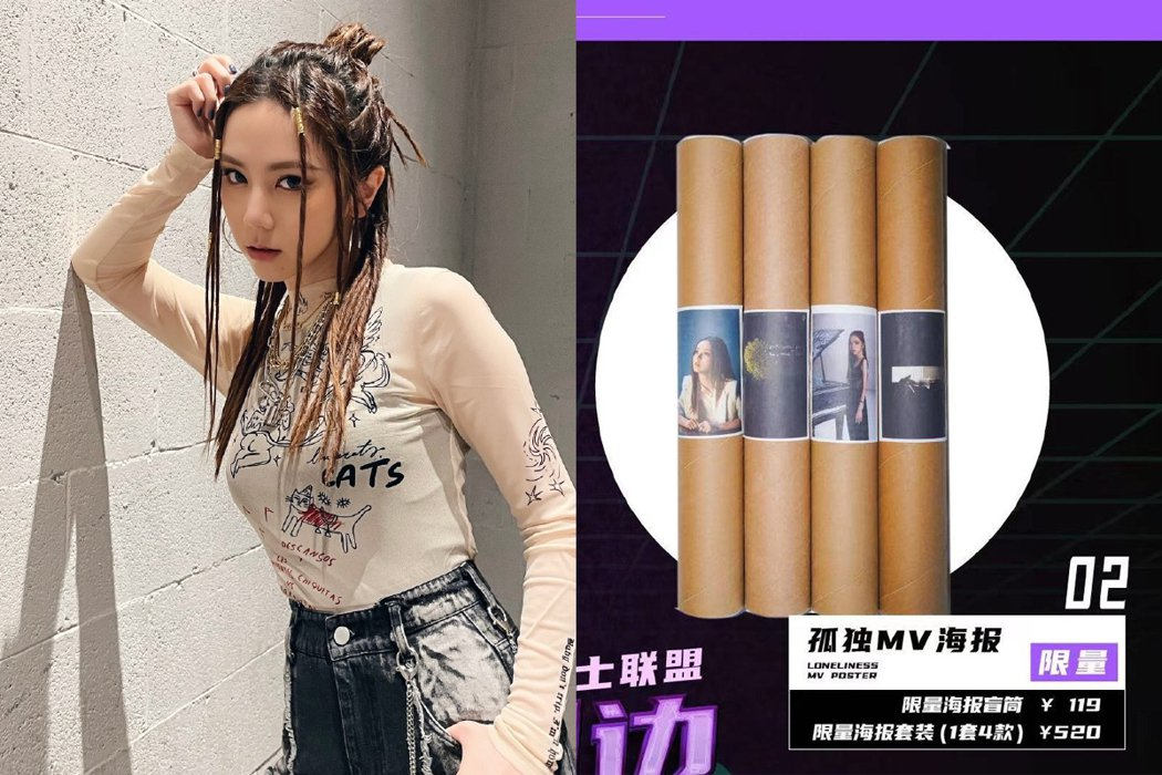 鄧紫棋週邊商品賣太貴,粉絲看不下去留言怒嗆:金子做的? 圖/擷自weibo。