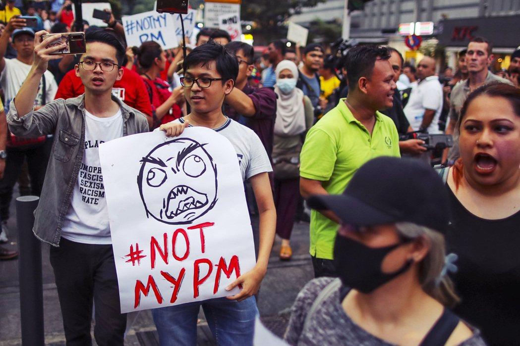 #NOTMYPM 民眾舉著反對慕尤丁首相的標語。完全不召開國會一直引起在野黨和民...
