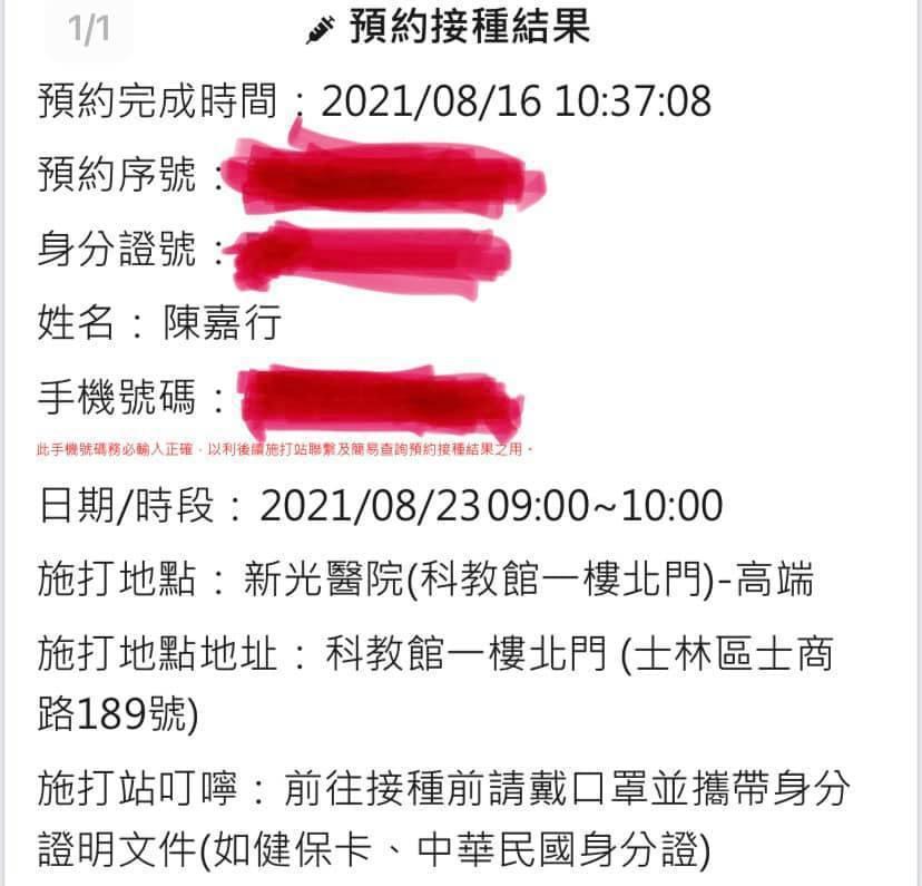 陳嘉行成功預約到高端疫苗。圖/擷自臉書