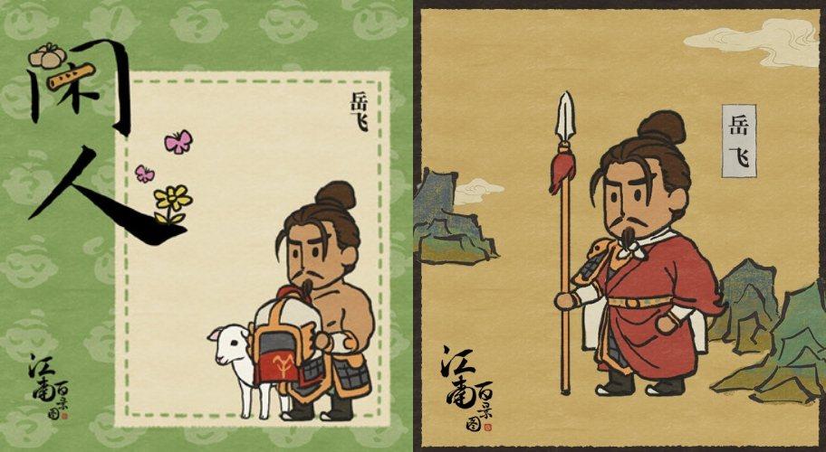 圖為遊戲《江南百景圖》,左為引起爭議的岳飛立繪,右為修正版本。 取自微博