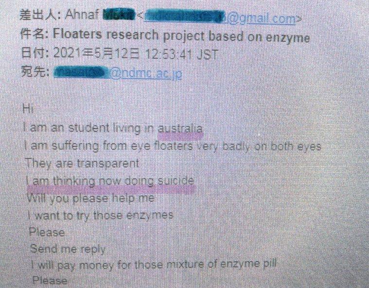 日本防衛醫科大學轉給眼科醫師洪啟庭的救助信,來信者是為飛蚊症所苦的澳洲籍年輕工程...