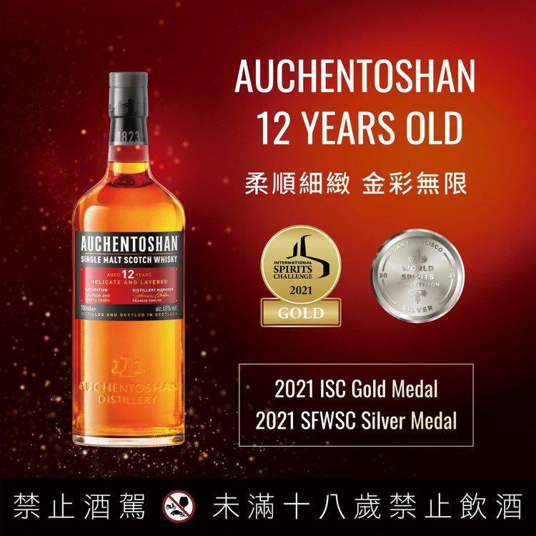 歐肯12年單一麥芽蘇格蘭威士忌。圖/台灣三得利提供。提醒您:禁止酒駕 飲酒過量有...