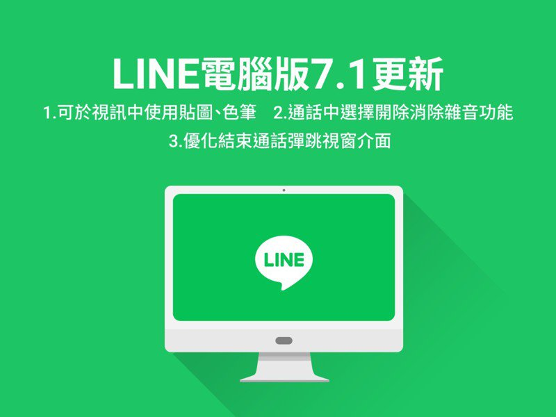 LINE電腦版7.1.0更新近日已於Windows、Mac雙平台上線。圖/摘自LINE台灣官方部落格