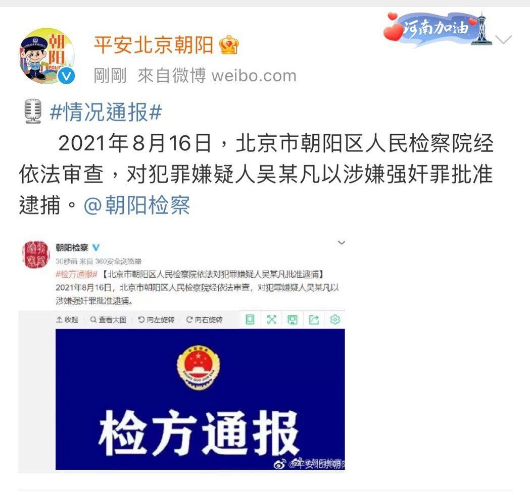 吳亦凡被逮捕。圖/摘自微博