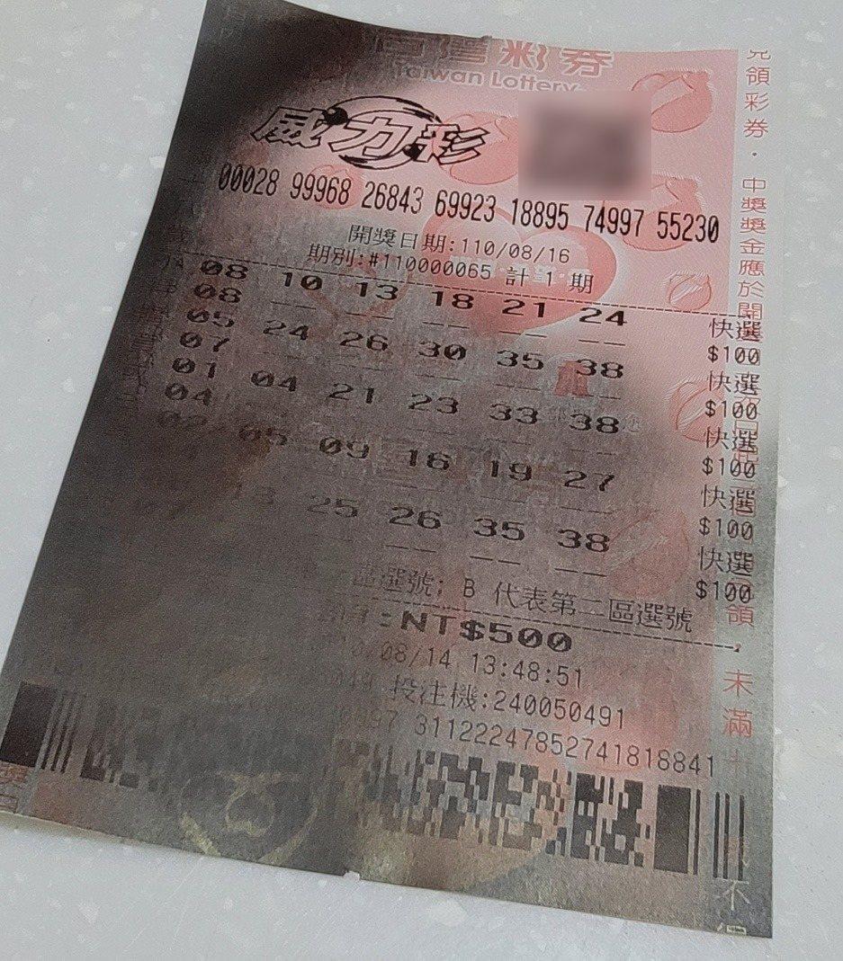 黃子佼的中獎彩券變焦黑一片。 圖/擷自黃子佼臉書