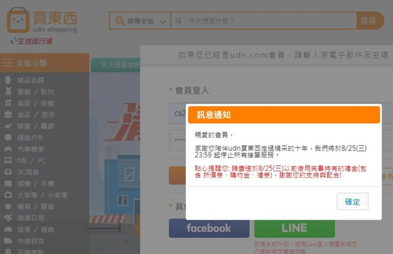 UDN買東西網站將於8/25當日止停止接單。圖/取自UDN買東西