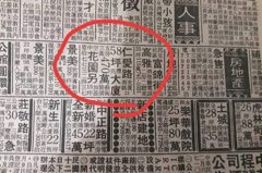 40年前廣告登「北市仁愛路五房470萬元」 網驚:現在十分之一
