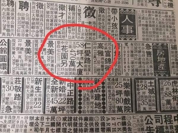 有網友翻出40年前舊報紙廣告,上面刊登台北市仁愛路大坪數大廈只要470萬元,讓許...