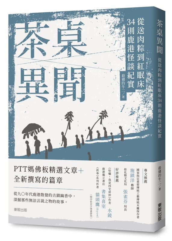 圖、文/台灣東販出版 殺豬的牛二《茶桌異聞:從送肉粽到紅眠床34則鹿港怪談紀實》