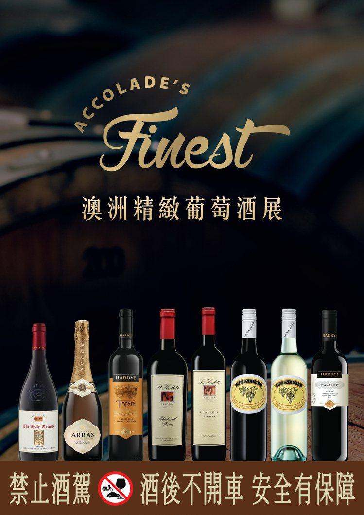 黑松獨家引進8款「紅五星酒莊」葡萄酒,陸續在好市多酒展獨家開賣。圖/黑松提供。提...