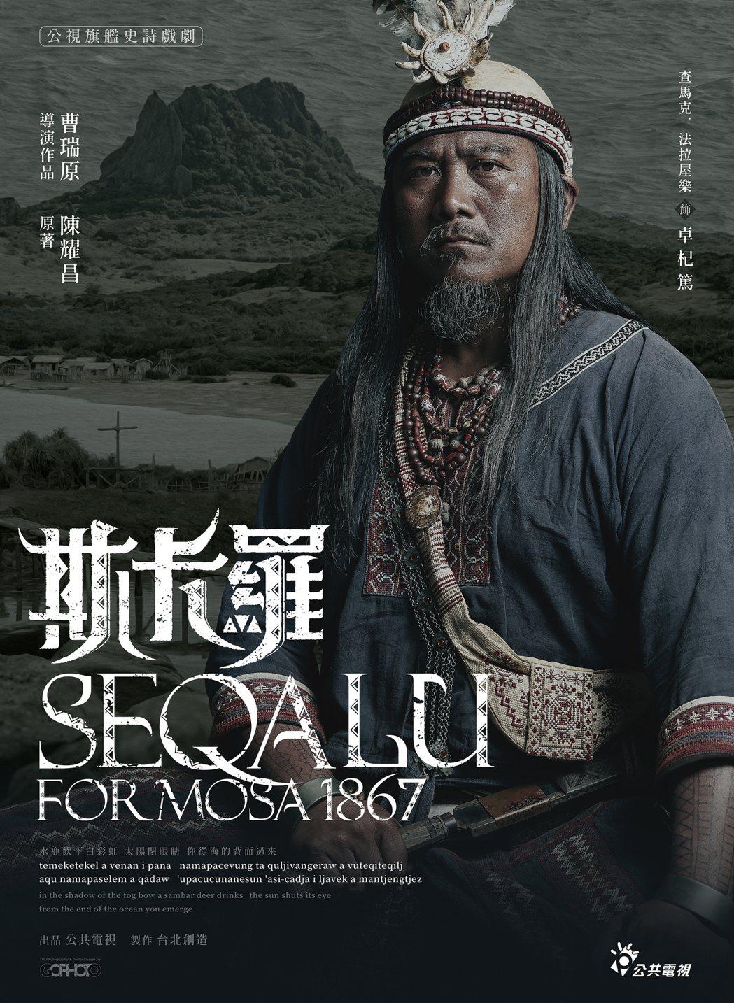 「斯卡羅」中飾演「卓杞篤」的查馬克、法拉屋樂傳出病重。圖/公視提供