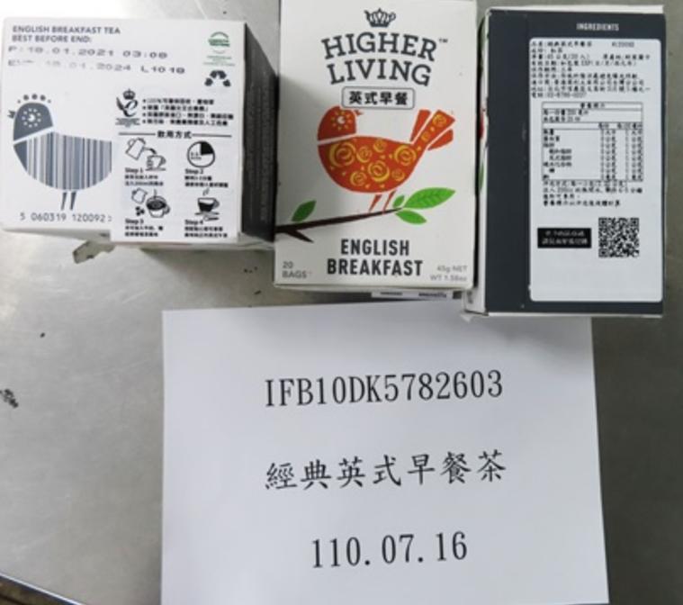 香港商利太有限公司台灣分公司進口的「HIGHER LIVING經典英式早餐茶」、...
