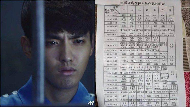 吳亦凡被爆料「看守所日行程表1天反省6次」。圖/摘自微博