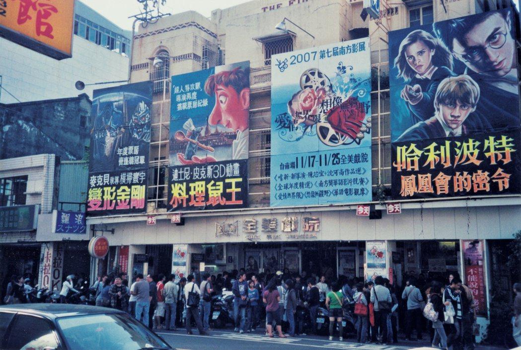 台南全美戲院不僅是南台灣的文創重鎮,也是電影活動的重要聚點,圖為2007年第七屆南方影展盛況。 圖/遠足文化提供
