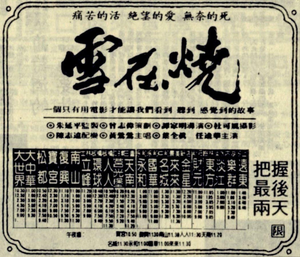 1987年電影《雪在燒》上映期間報紙廣告。攤開當時的報紙廣告,一條「院線」長長拉開來,從為首的大世界等「龍頭」戲院往後細看,在排行末端,就能看到「龍尾」戲院。 圖/自立晚報