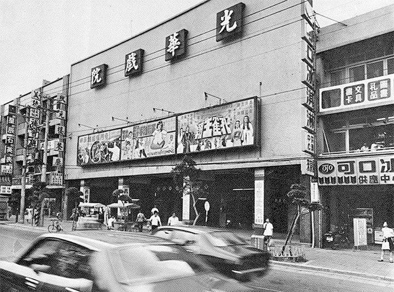 光華戲院。 圖/取自楊烈臉書