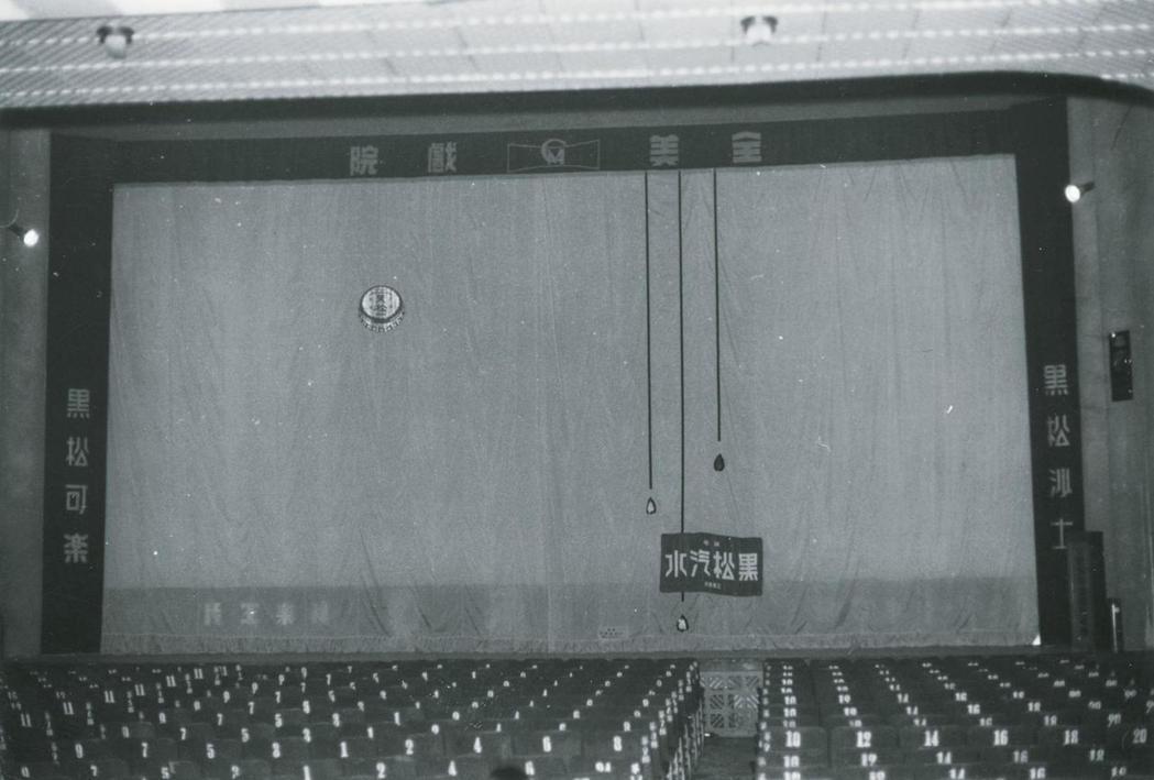 台灣資深影迷「正港」的戲院回憶:銀幕前方一定有左右對開的大型遮幕(上下起降的水波幕也有,不過是少數)。大幕上會有布面廣告;如海一般的座椅多為硬式椅背,椅背上會用白漆寫上座位編號。 圖/遠足文化提供