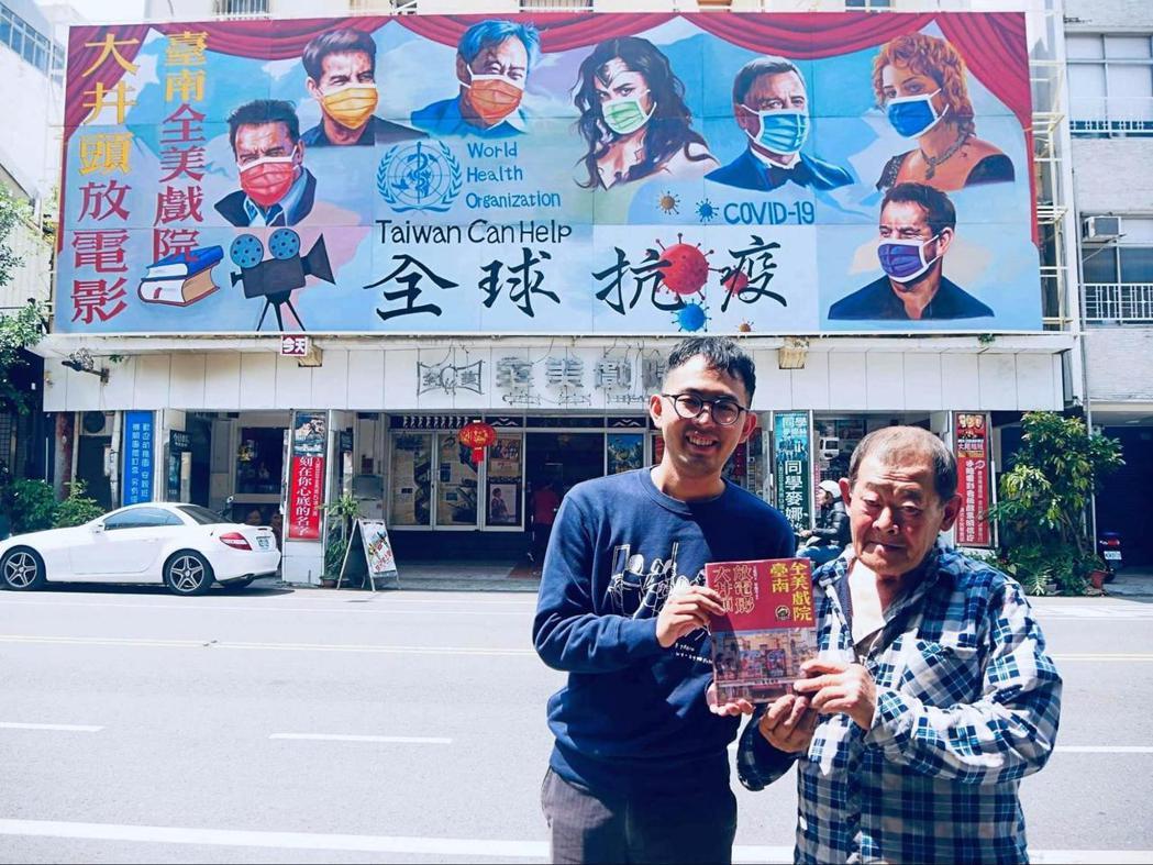 「大井頭」系列作者王振愷與顏振發在全美戲院前合影。 圖/王振愷提供