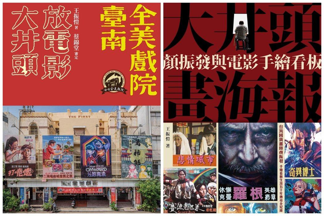 左為《大井頭放電影-台南全美戲院》書封;右為《大井頭畫海報-顏振發與電影手繪看板》書封。 圖/王振愷提供